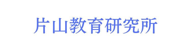 片山教育研究所